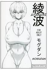 Ayanami Omakehon [FRA]