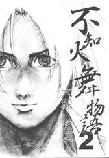 [Kouchaya (Ootsuka Kotora)] Shiranui Mai Monogatari 2 (King of Fighters)