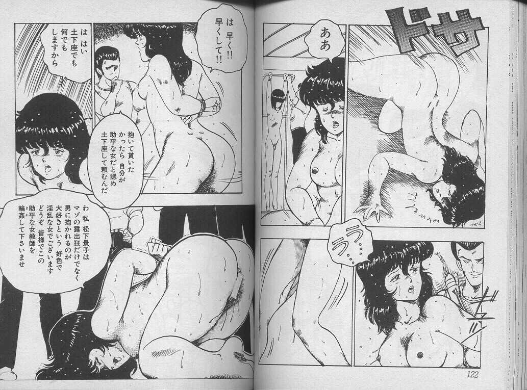 景子先生 輪姦 177漫畫