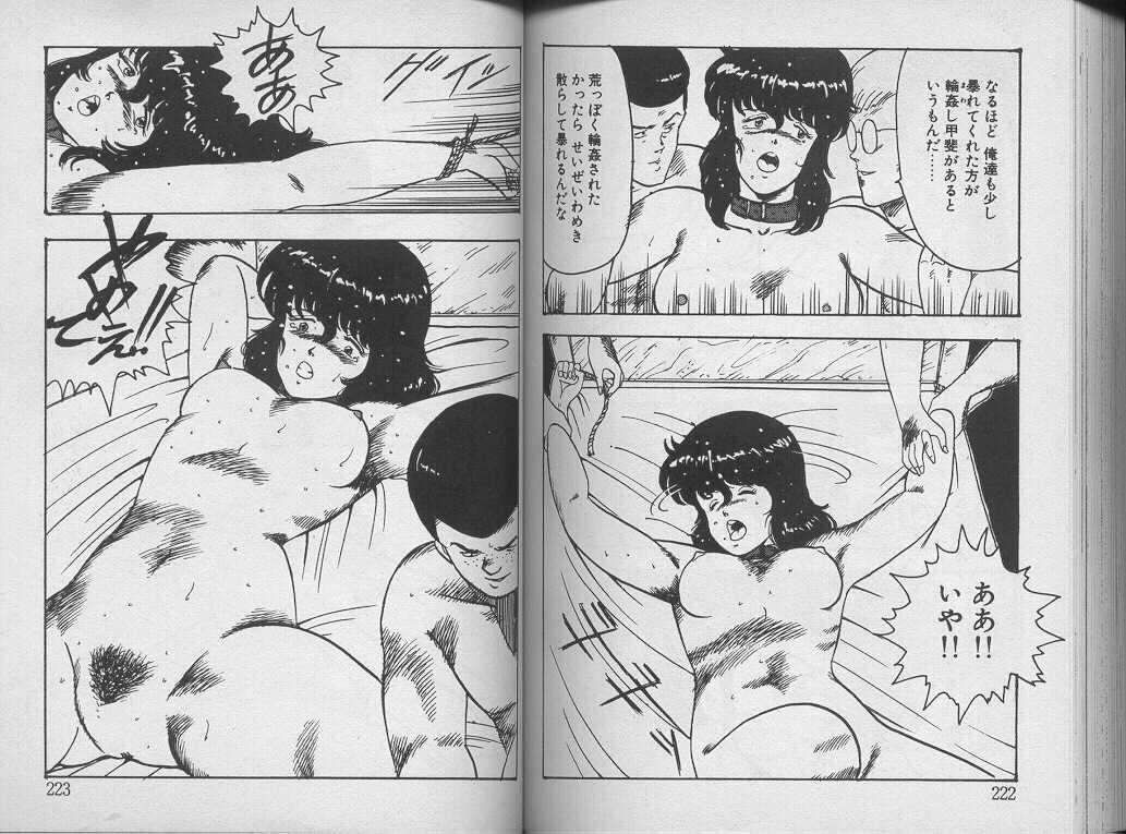 景子先生 輪姦